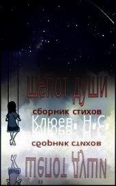 Книга Шепот души (СИ) - Автор Клюев Николай Сергеевич