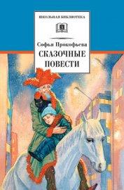 Сказочные повести. Выпуск первый