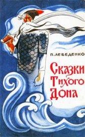 Сказки Тихого Дона (с иллюстрациями)