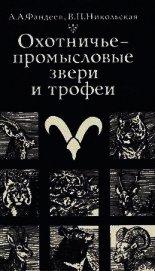 Книга Охотничье-промысловые звери и трофеи - Автор Фандеев Алексей Александрович