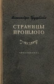Книга Страницы прошлого - Автор Бруштейн Александра Яковлевна