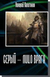 Лицо врага (СИ) - Капитонов Николай