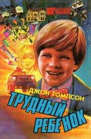 Трудный ребенок - Томпсон Джон