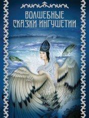 Волшебные сказки Ингушетии - Автор неизвестен