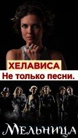Хелависа и группа «Мельница». Не только песни (СИ)