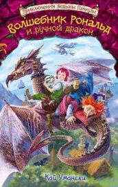 Волшебник Рональд и ручной дракон - Умански Кай