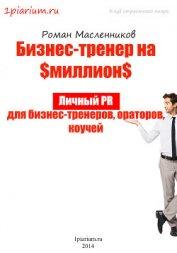 Бизнес-тренер на миллион. Личный PR для бизнес-тренеров, ораторов, коучей Роман Масленников