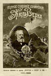 Черная Индия (др. перевод) - Верн Жюль Габриэль