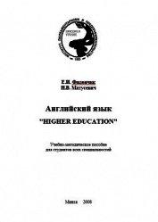 Английский язык. Higher education  - Филончик Екатерина