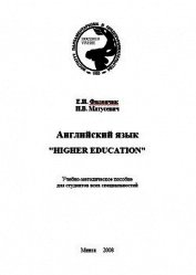 Английский язык. Higher education