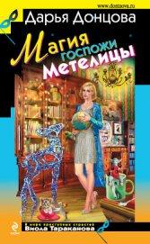 Магия госпожи Метелицы - Донцова Дарья