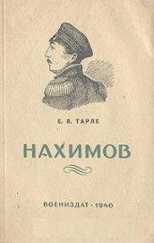 Павел Степанович Нахимов - Тарле Евгений Викторович