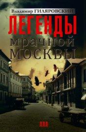 Легенды мрачной Москвы (сборник) - Гиляровский Владимир Алексеевич