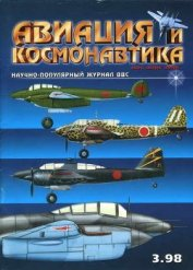 Авиация и космонавтика 1998-03 - Журнал Авиация и космонавтика