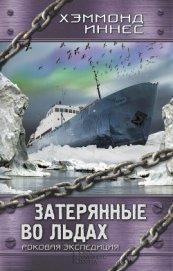 Затерянные во льдах. Роковая экспедиция - Иннес Хэммонд