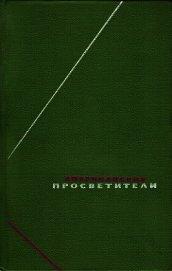 Американские просветители. Избранные произведения в двух томах. Том 1