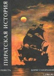 Пиратская история - Сандрацкий Борис