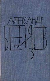 Том 3. Человек-амфибия - Беляев Александр Романович