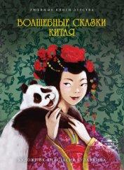 Волшебные сказки Китая - Буткова Ольга Владимировна