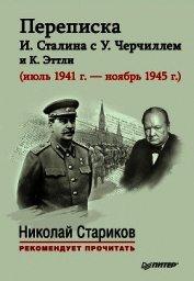 Переписка И. Сталина с У. Черчиллем и К. Эттли (июль 1941 г.– ноябрь 1945 г.) - Власова Е.