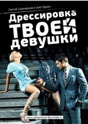 Дрессировка твоей девушки - Идеал Олег