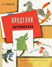 Проделки Хитрюшкина - Ходза Нисон Александрович
