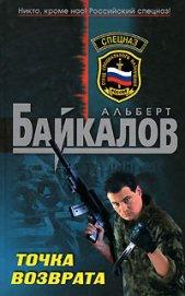 Точка возврата - Байкалов Альберт