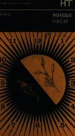 Живые часы - Уорд Ритчи