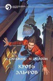Кровь эльфов - Сарджент Карл