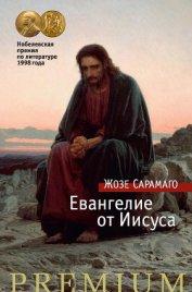 Евангелие от Иисуса - Сарамаго Жозе