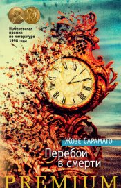 Перебои в смерти - Сарамаго Жозе