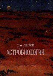 Книга Астробиология - Автор Тихов Гавриил Адрианович