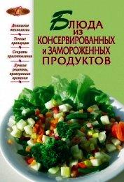 Книга Блюда из консервированных и замороженных продуктов - Автор Сборник рецептов