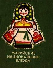 Марийские национальные блюда