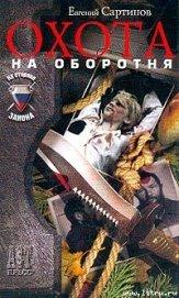 Охота на оборотня - Сартинов Евгений Петрович