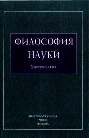 Философия Науки. Хрестоматия