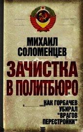 Зачистка в политбюро. Как Горбачев убирал врагов перестройки