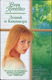 Леший и Кикимора - Копейко Вера Васильевна