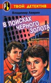 В поисках черного золота - Аверин Владимир Владимирович