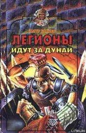 Легионы идут за Дунай - Бакиев Амур