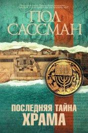 Последняя тайна храма - Сассман Пол