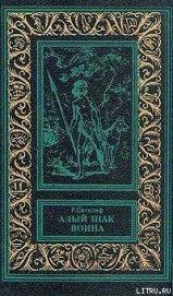 Алый знак воина - Сатклифф Розмэри
