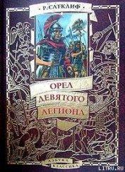 Орел девятого легиона - Сатклифф Розмэри