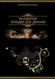 Академия. Орхидея для демона (СИ) - Буланова Наталья Александровна