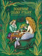 Волшебные сказки Италии (илл. Л.Шульгиной) - Автор неизвестен