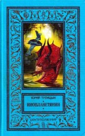 Инопланетянин (сборник) - Тупицын Юрий Гаврилович