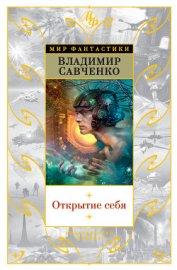 Открытие себя - Савченко Владимир Иванович