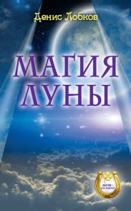 Магия луны - Лобков Денис