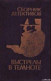 Выстрелы в темноте - Савельев Владимир
