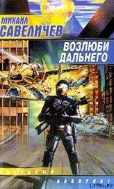 Возлюби дальнего - Савеличев Михаил Валерьевич